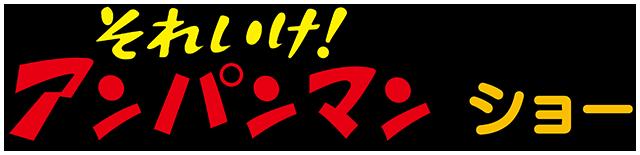 anpanman_logo